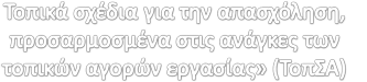 τοπΣΑ